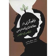 کتاب نوفهم گرايي در مطالعات برنامه درسي اثر مصطفي قادري