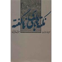 کتاب نکته هاي ناگفته اثر مهران افشاري