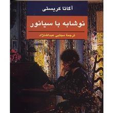 کتاب نوشابه با سيانور اثر آگاتا کريستي