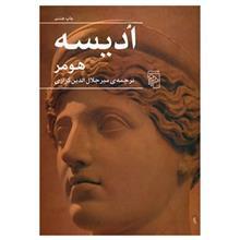 کتاب اديسه اثر هومر