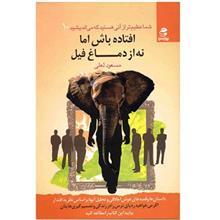 کتاب افتاده باش اما نه از دماغ فيل