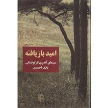 کتاب اميد بازيافته، سينماي آندري تارکوفسکي اثر بابک احمدي