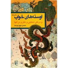 کتاب اوسنه هاي خواب و درنگي تحليلي و نظري در آنها اثر محسن ميهن دوست