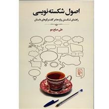 کتاب اصول شکسته نويسي اثر علي صلح جو