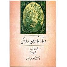 کتاب استاد شاعران رودکي (شرح حال و گزيده اشعار با توضيح و گزارش)