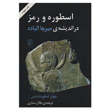 کتاب اسطوره و رمز در انديشه ي ميرچا الياده اثر جلال ستاري