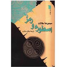 کتاب اسطوره و رمز اثر جلال ستاري