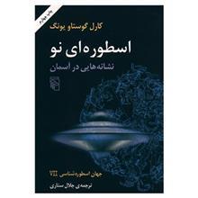 کتاب اسطوره اي نو، نشانه هايي در آسمان اثر کارل گوستاو يونگ