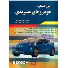 کتاب اصول عملکرد خودروهاي هيبريدي اثر مايکل بيلد اشتاين