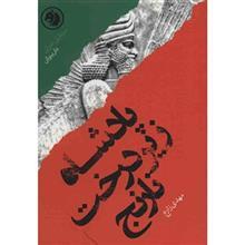 کتاب پادشاه زير درخت نارنج اثر مهدي زارع