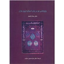 کتاب پژوهشي نو در باب اسباب نزول قرآن اثر بسام الجمل