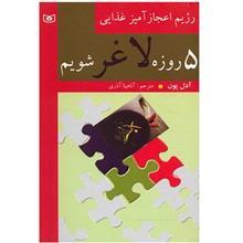 کتاب 5 روزه لاغر شويم (رژيم اعجاز آميز غذايي)