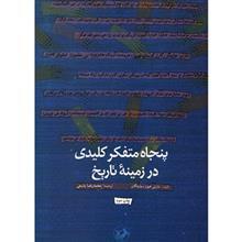کتاب پنجاه متفکر کليدي در زمينه تاريخ اثر مارني هيوز-وارينگتن