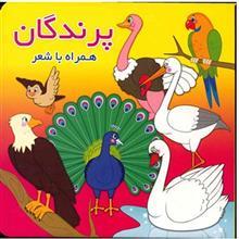 کتاب پرندگان (همراه با شعر)
