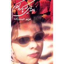 کتاب نامه هايي که پاره کردم اثر مريم حيدرزاده