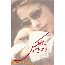 کتاب يا تو يا هيچکس اثر مريم حيدرزاده