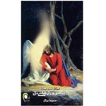 کتاب پيامبر و رازهاي دل اثر جبران خليل جبران