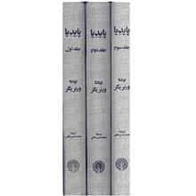 کتاب پايديا اثر ورنر يگر - سه جلدي