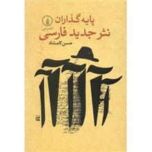 کتاب پايهگذاران نثر جديد فارسي اثر حسن کامشاد