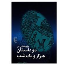 کتاب پژوهشي در دو داستان هزار و يک شب اثر جلال ستاري