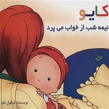 کتاب کايو نيمه شب از خواب مي پرد اثر نيکول ندو