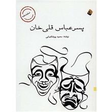 کتاب پسر عباس قلي خان اثر محمود پورشکيبايي