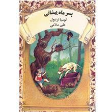 کتاب پسر ماه پيشاني اثر لوسيا ترنبول