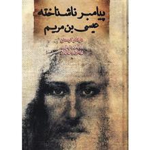 کتاب پيامبر ناشناخته، عيسي بن مريم اثر هولگر کرستن