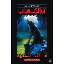 کتاب آدم گرگ مرداب اثر آر. ال. استاين