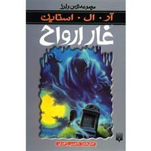 کتاب غار ارواح اثر آر. ال. استاين