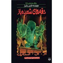 کتاب حقه هاي شعبده باز اثر آر. ال. استاين