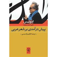 کتاب پيش درآمدي بر شعر عربي اثر ادونيس