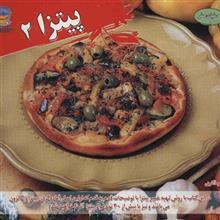 کتاب دنياي هنر پيتزا 2 اثر کارلا باردي
