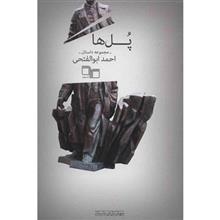 کتاب پل ها اثر احمد ابوالفتحي