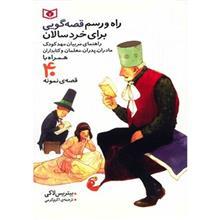 کتاب راه و رسم قصه گويي براي خردسالان اثر بيتريس لاکي