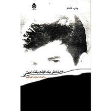 کتاب به خاطر يک فيلم بلند لعنتي اثر داريوش مهرجويي