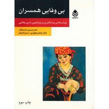 کتاب بي وفايي همسران اثر حسين خدمتگزار