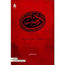 کتاب چيزستان اثر حميد اسکندري