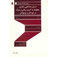 کتاب درمان شناختي رفتاري معطوف به آسيب رواني و سوگ در کودکان و نوجوانان اثر جوديت ا. کوهن