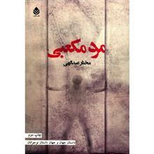 کتاب مرد کعبي اثر مختار عبدالهي