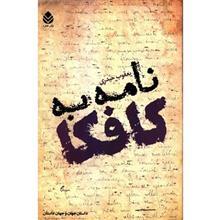 کتاب نامه به کافکا اثر يعقوب حيدري