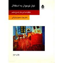 کتاب نياز نوجوانان به استقلال اثر جواد محمودي قرائي