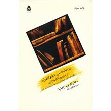 کتاب روانشناسي خواندن و ترويج کتابخواني اثر اکرم پدرام نيا