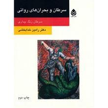 کتاب سرطان و بحران هاي رواني اثر رامين خدابخشي