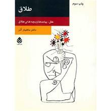 کتاب طلاق اثر ماهيار آذر