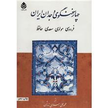 کتاب چهار سخنگوي وجدان ايران اثر محمدعلي اسلامي ندوشن