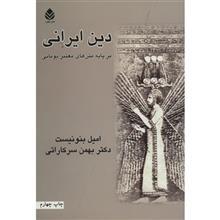 کتاب دين ايراني بر پايه متن هاي معتبر يوناني اثر اميل بنونيست