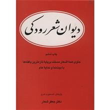 کتاب ديوان شعر رودکي