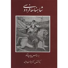 کتاب شاهنامه فردوسي - 4 جلدي