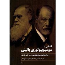 کتاب آشنايي با سوسيوبيولوژي باليني اثر سعيد شجاع شفتي